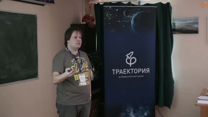 Бирюков Антон - Лекция Физические основы астрономии. Большие системы
