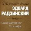 Эдвард Радзинский. Творческие Встречи