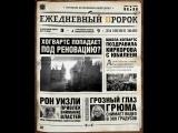 Гарри Поттер - Ежедневный пророк 2 выпуск