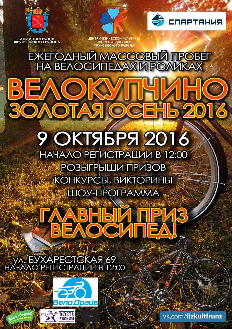 Велокупчино Золотая осень-2016