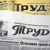 """Клинцовская объединенная газета """"Труд"""""""