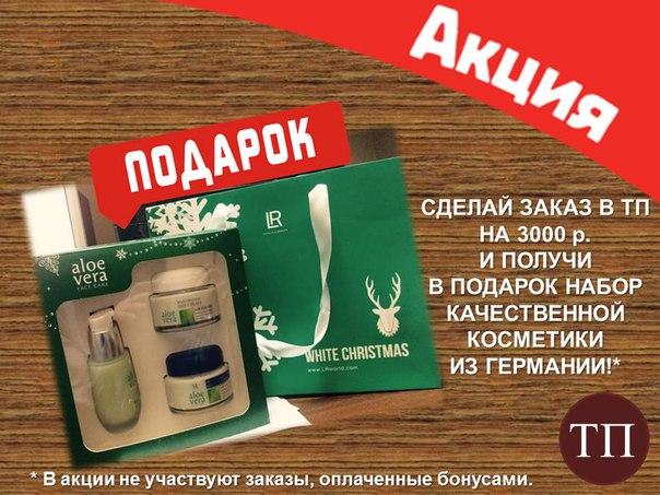 В ТП новая АКЦИЯ!!!