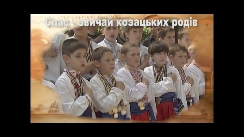 Спас - звичай козацьких родів