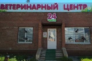 Кот и пес ветеринарная клиника тольятти
