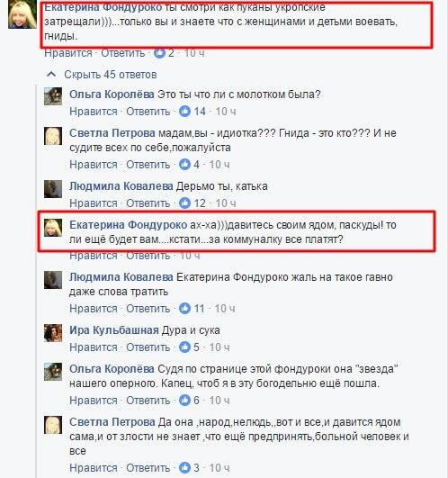 Публично поддержавшую избиение бойца АТО актрису театра в Днепре Фондуроко уволили - Цензор.НЕТ 7293