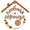 Khlebnaya Gornitsa