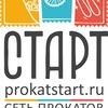 Сеть прокатов СТАРТ