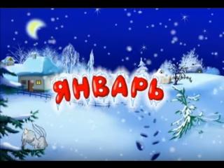 Развивающие мультфильмы Совы - Времена Года - Январь