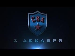 CSKA, SKA, Severstal / Trailer