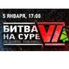 Битва в Спутнике. Бои под открытым небом