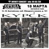 18.03 - KYPCK (FIN) - Opera Concert Club (С-Пб)