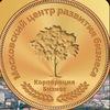 Московский Центр Развития Бизнеса