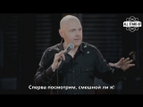 Bill Burr: Walk Your Way Out / Билл Бёрр: Иди разгуливай (2017) [Русские субтитры]
