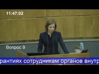 Выступление Натальи Поклонской на пленарном заседании Государственной думы РФ.