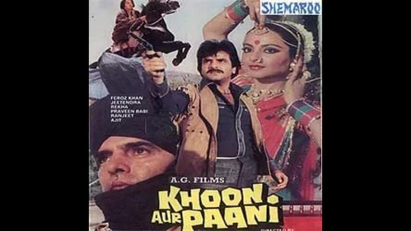 Возмездие / Khoon Aur Paani_1981