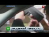 Жителям Краснодарского края грозит реальный срок за стрельбу на свадьбе