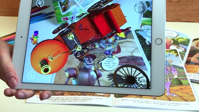 Урфин Джюс и его деревянные солдаты - Живая раскраска DEVAR kids