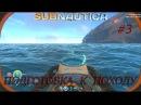 ПОДГОТОВКА К ПОХОДУ НА АВРОРУ Subnautica 3