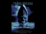 Корабль-призрак (Ghost Ship, 2002)