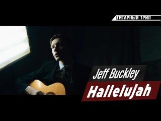Jeff Buckley - Hallelujah — Cover | [Гитарный Трип]