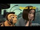 2 Кинопоказ (Би муви: Медовый заговор)