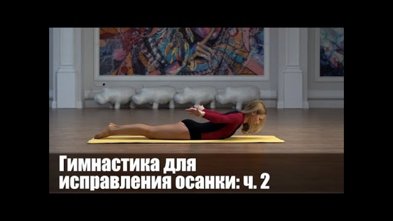 Гимнастика при СКОЛИОЗЕ, КИФОЗЕ, ОСТЕОХОНДРОЗЕ, часть 2. Упражнения для спины и и ...