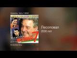 Группа Лесоповал - 2000 лет - Кормилец. Часть 7 2000