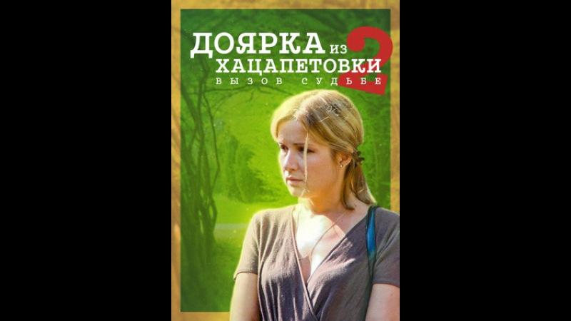 Сериал Доярка из Хацапетовки 2: Вызов судьбе Сезон 1 Серия 1