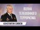 Константин Сивков. США работают на раскол российской элиты