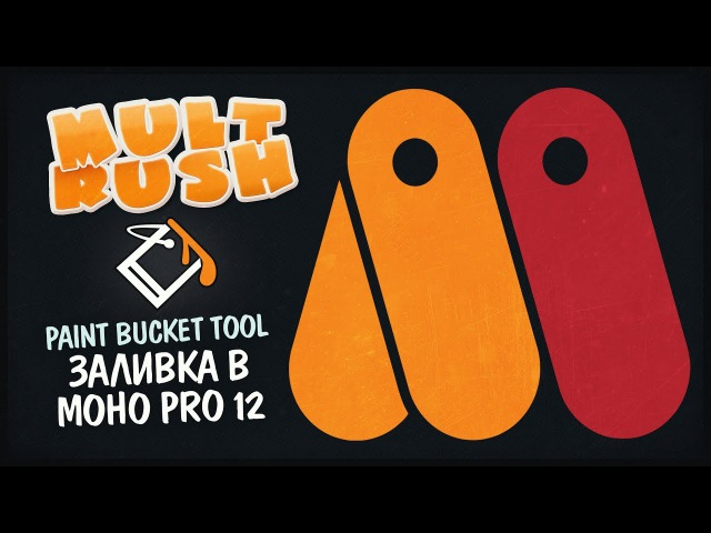 Заливка в Moho 12 (Paint Bucket Tool) (ENG subtitles)