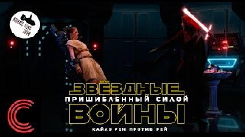 Звёздные Войны Пришибленный Силой - Кайло Рен Против Рей (озвучил MichaelKing) - Studio C