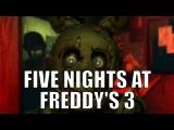 Five Nights at Freddy's 3  ПЛЮШЕВЫЕ ПАДЛЫ