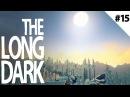 The Long Dark — ДОРОГА ДОМОЙ — СТАЛКЕР — 15