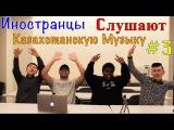Иностранцы слушают Казахстанскую музыку 2 (Скриптонит, Димаши, Аюми, Али Окапов).