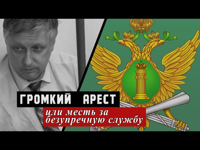 ГРОМКИЙ АРЕСТ или месть за безупречную службу | Аналитика Юга России