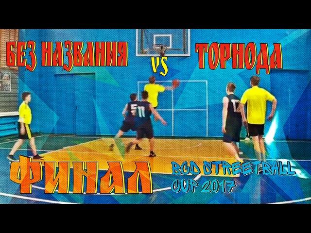 Без названия vs Торнадо The FINAL BCD Streetball CUP 2017 Dreams come true