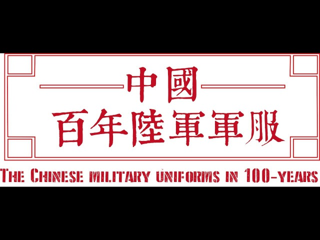 10分鐘看完中國百年陸軍軍服 100 years of Chinese Army uniforms in 10 minutes 中英文版