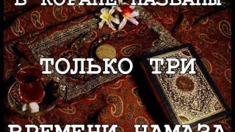 «Мнение, что в Коране говорится только о трех временах намаза. Правда ли это?» Avkat...