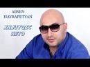 Arsen Hayrapetyan - Xnjuyqic heto