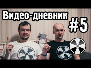ТО «Квадрифойл»: Видео-дневник №5 - По горячим следам