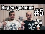 ТО «Квадрифойл» Видео-дневник №5 - По горячим следам