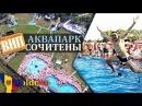 Молдавский аквапарк! Сочитены Кишинев, Молдова. Aquaparc Aqua Magic Sociteni. Chisinau, Moldova