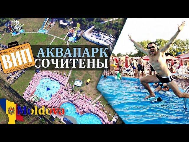 Молдавский аквапарк Сочитены Кишинев Молдова Aquaparc Aqua Magic Sociteni Chisinau Moldova