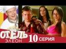 Отель Элеон - 10 серия 1 сезон - русская комедия HD
