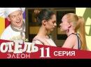 Отель Элеон - 11 серия 1 сезон - русская комедия HD