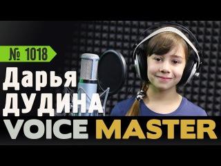 Дарья Дудина - Против течения (Евгения Зарицкая)