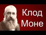 Клод Моне -  Основатель импрессионизма и великий художник (Claude Monet)