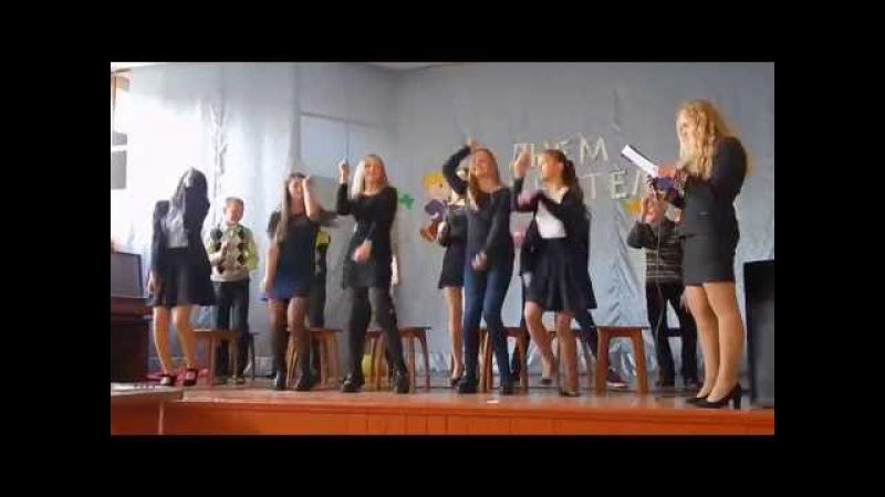 Супер Сценка на День Учителя Залесская СШ 2016г