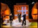 Алла Пугачёва и Максим Галкин - Холодно Это - любовь (СПб, Золотой граммофон-2002)