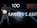 100 КИЛОВ С AWP. AIM MAP.